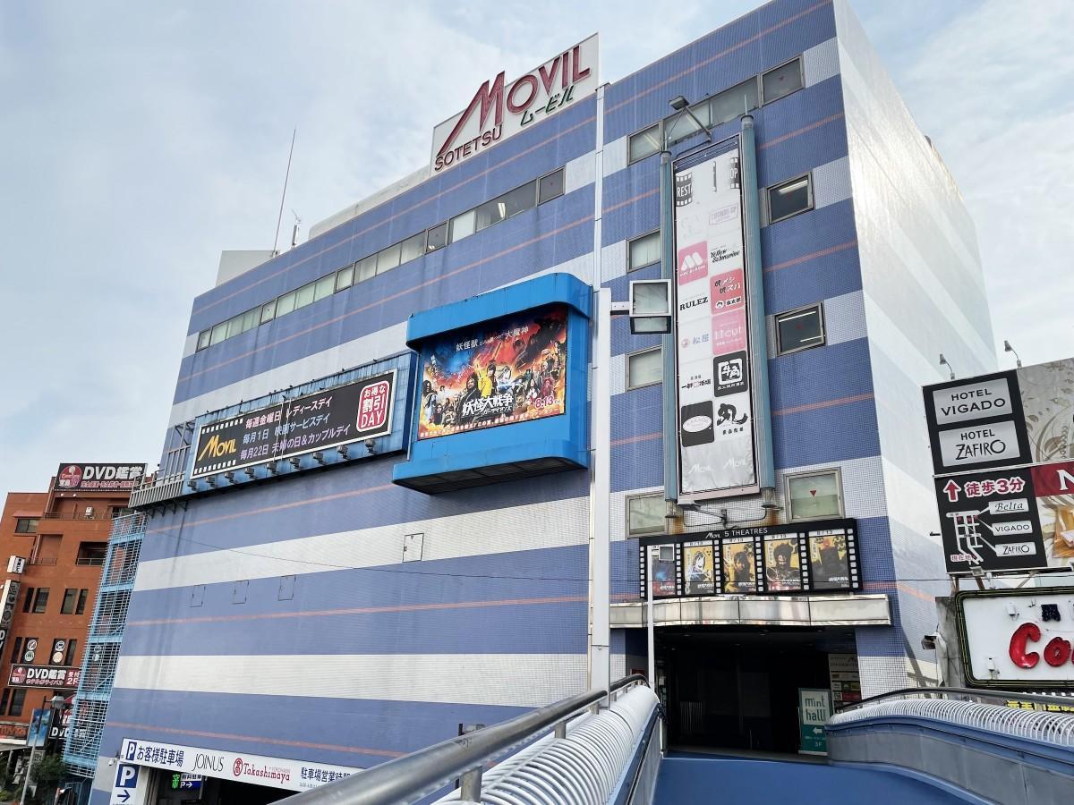 映画館「ムービル」やライブハウス「サムズアップ」「ミントホール」も入る相鉄ムービル