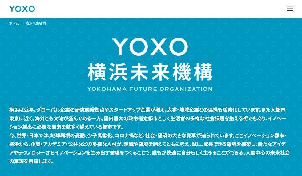 横浜未来機構ホームページ