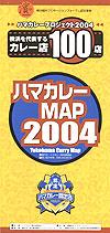 横浜のカレー100店を発掘した「ハマカレーMAP」完成