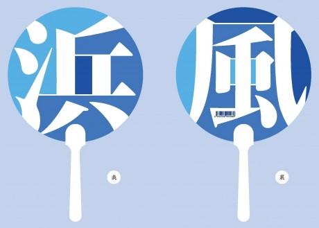 横浜をイメージしたオリジナルフォント「濱明朝体(仮)」を使ったうちわ「浜風」