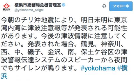 地震 横浜 横浜で将来予測される津波はどれくらい?