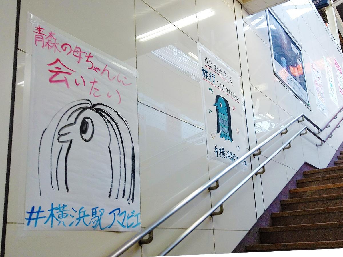 横浜 駅 アマビエ 横浜駅 アマビエ