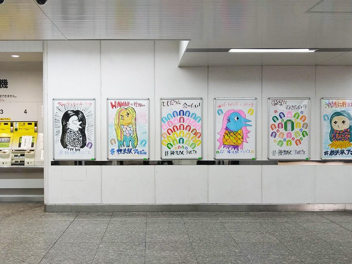 横浜 駅 アマビエ JR横浜駅に妖怪「アマビエ」が大集合駅員が描いたイラストに元気をも...