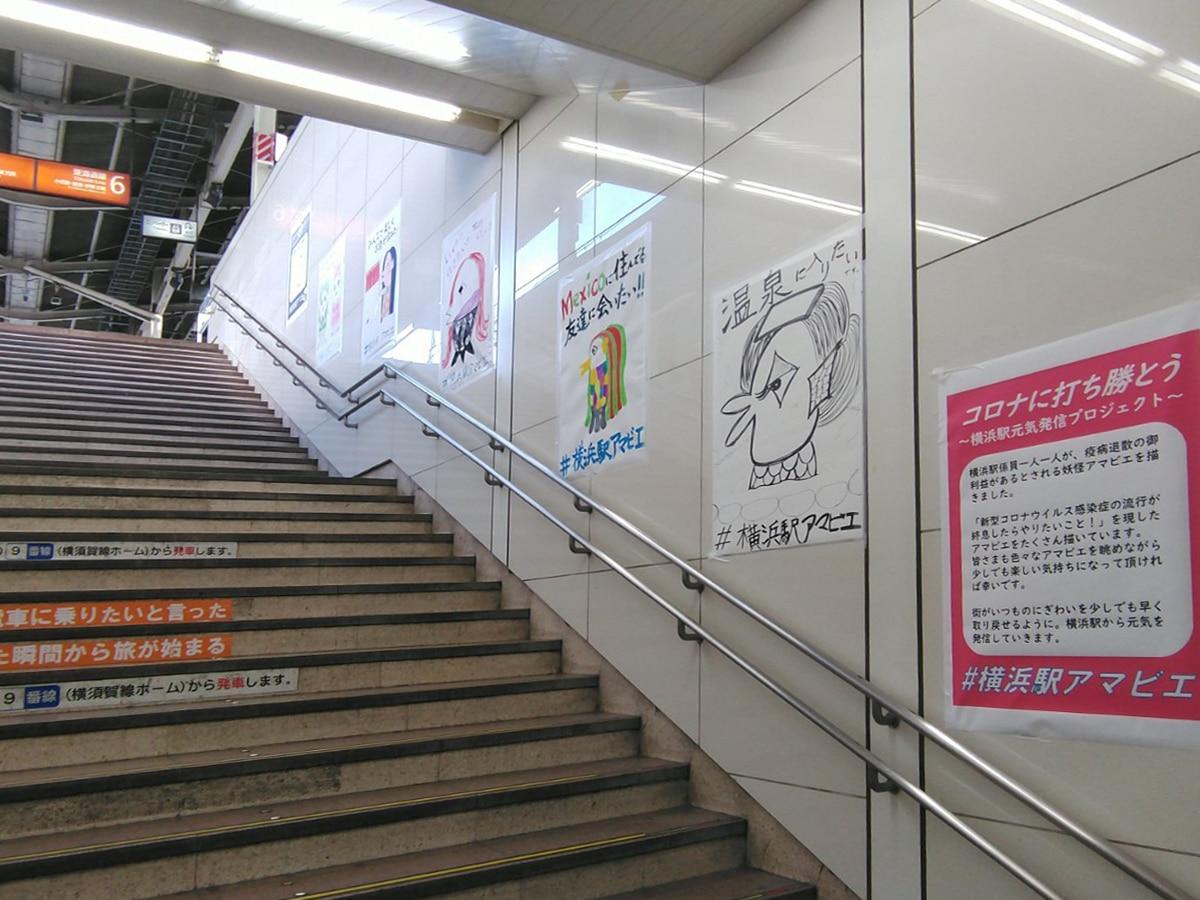 横浜 駅 アマビエ JR横浜駅に「アマビエ」大量出没