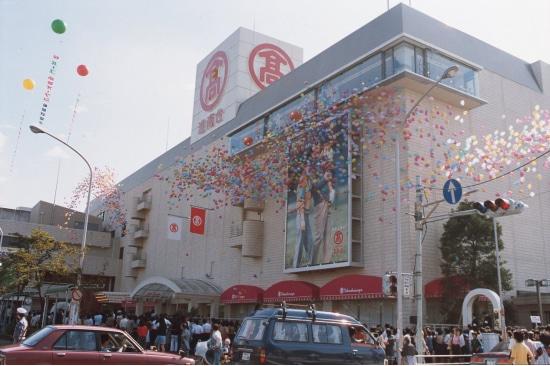 1983年港南台高島屋開店時 5000人以上が開店を待ち、たくさんの風船が ...