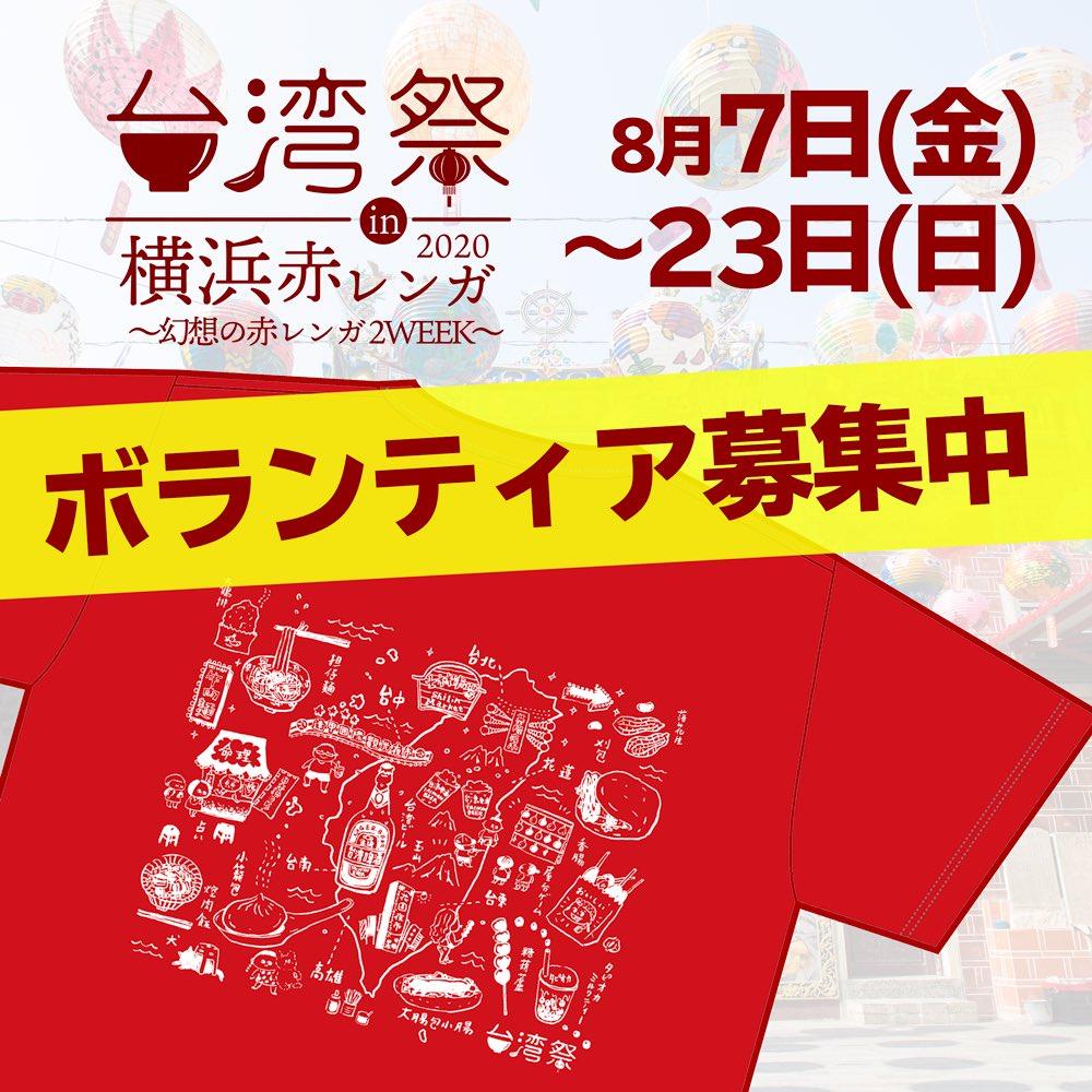 台湾 赤レンガ 赤レンガ 台湾