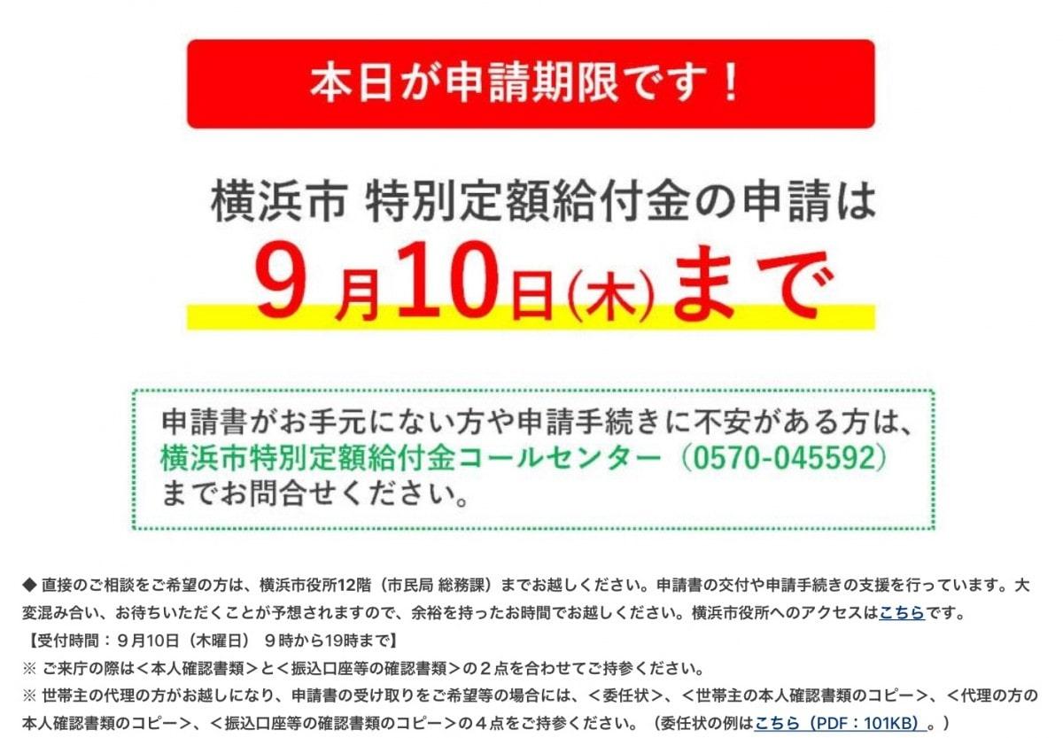 横浜 10 手続き 市 給付 円 万