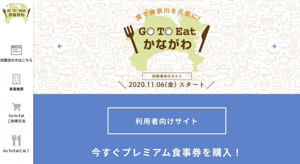 Gotoeat 神奈川