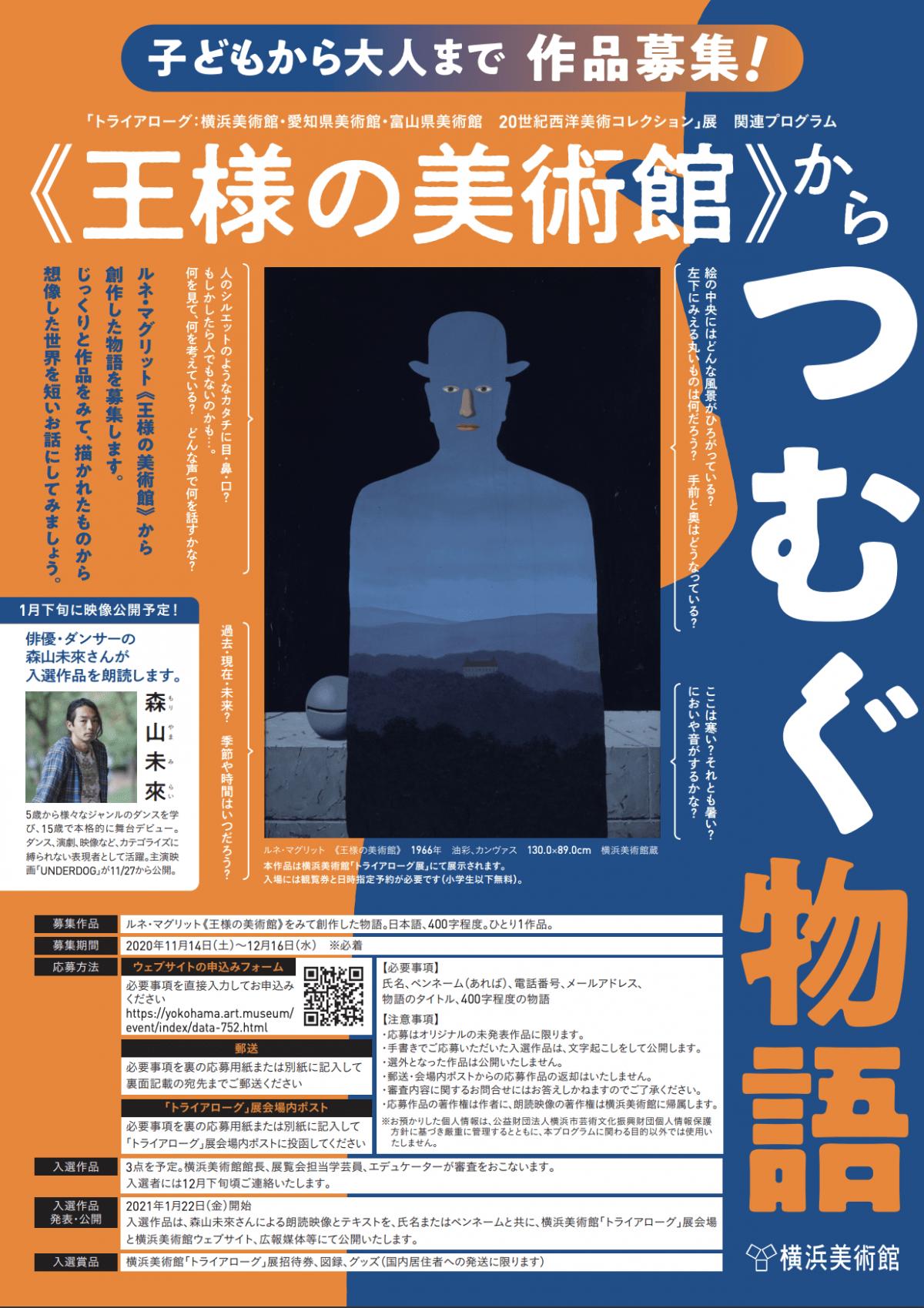 予約 横浜 美術館