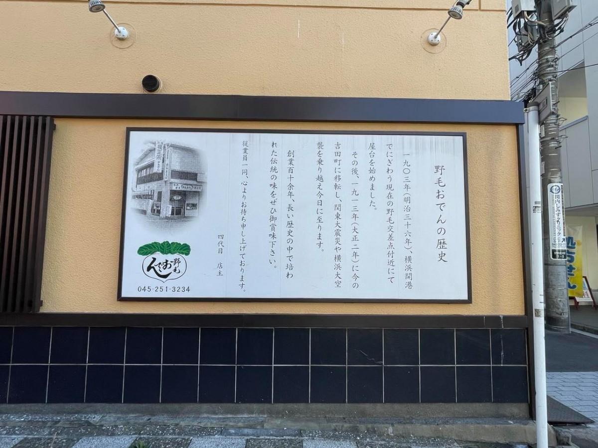 ヨコハマ経済新聞野毛おでん 横浜大空襲や関東大震災を乗り越えて