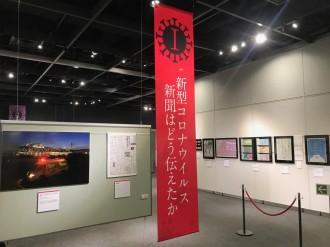 日本新聞博物館で緊急企画展「新型コロナと情報とわたしたち」 情報を見極める力の大切さ考える