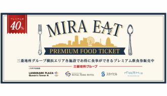 三菱地所がプレミアム飲食券「MIRA EAT」を販売 プレミアム率40%