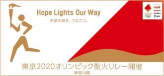 オリンピック聖火リレーの新たな日程が決定 横浜は2021年6月30日