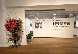 横浜・北仲地区に「Bank ART KAIKO」旧帝蚕倉庫を利用した文化芸術創造発信拠点