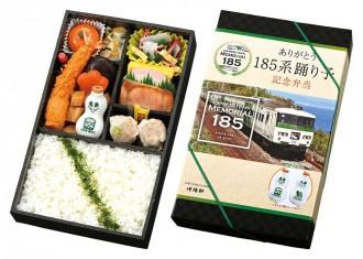 崎陽軒が「ありがとう185系踊り子記念弁当」を限定発売 JR東日本とコラボ