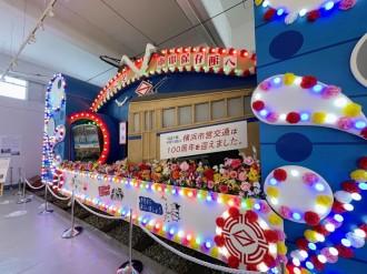 横浜市営交通4月1日で100周年 市電保存館で花電車