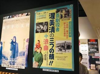 俳優・渥美清さん没後25年 シネマリンで、浪曲付き上映も