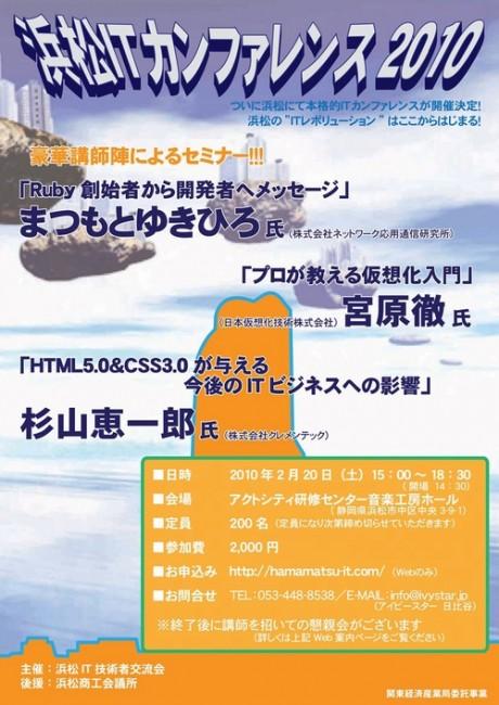 「浜松ITカンファレンス2010」のチラシ
