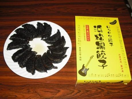 真っ黒な浜松黒餃子とパッケージ