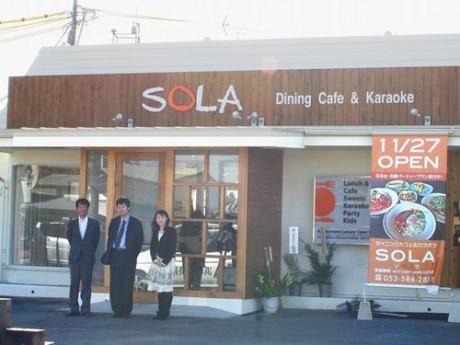 浜松にダイニングカフェ・カラオケ複合店-親しまれた ...