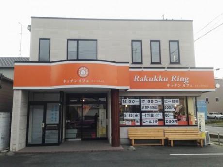 オレンジの看板が印象的な店舗外観