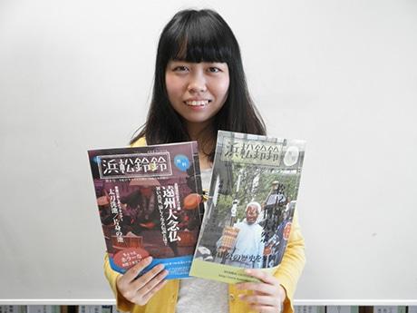 フリーペーパー「浜松鈴鈴」