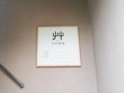 浜松に完全予約制の持ち帰りそば専門店 在来種のそばにこだわり