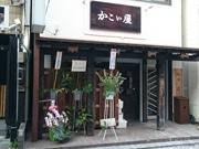 浜松に全席個室の居酒屋 地元産食材使ったメニュー提供