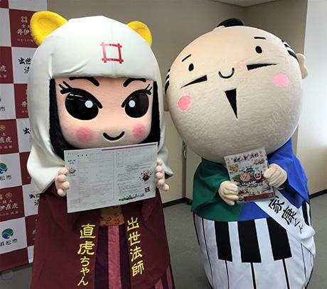 浜松に直虎の婚姻届&出生祝いセット 大河ドラマ「おんな城主 直虎」放送に合わせ