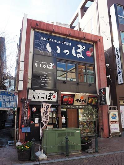 浜松・田町の居酒屋が3周年 オープン時よりプライベート感のある空間に