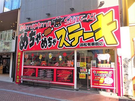 浜松・鍛冶町にステーキ店 沖縄のステーキ文化を浜松で