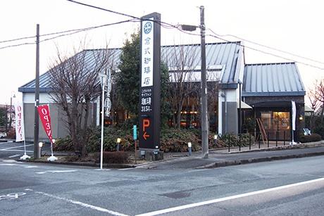 浜松・蜆塚にサイホンコーヒー店 フランチャイズとして全国初の試み