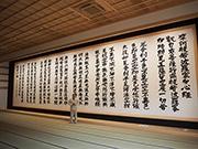 浜松・入野の龍雲寺、世界一大きな「般若心経」一般拝観 金澤翔子さんの書