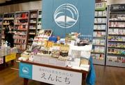 浜松の駅ビル内に遠州物産コーナー ストーリー性のある浜松産品提供