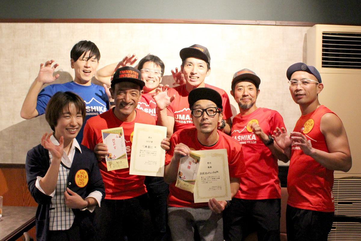 優勝チーム「浜松うましかランニングクラブ」の皆さん