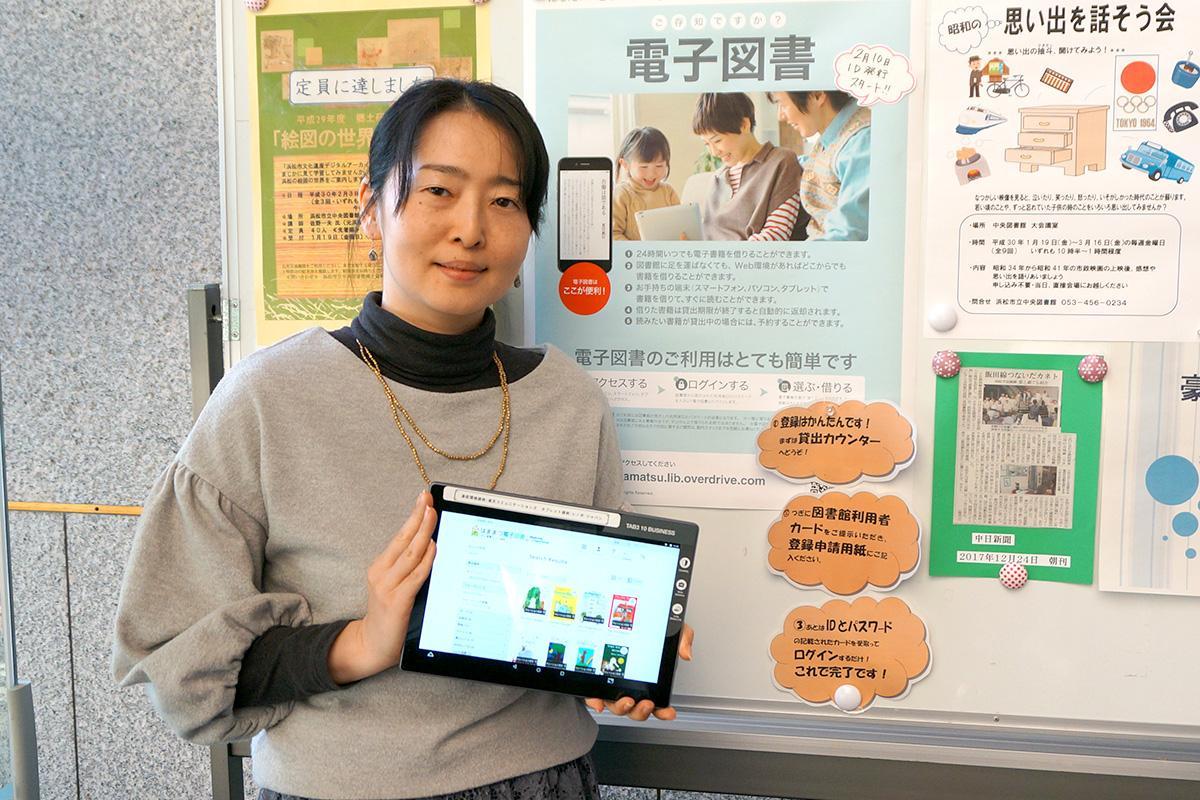 浜松市立中央図書館図書館サービスグループ長の吉田佐織さん