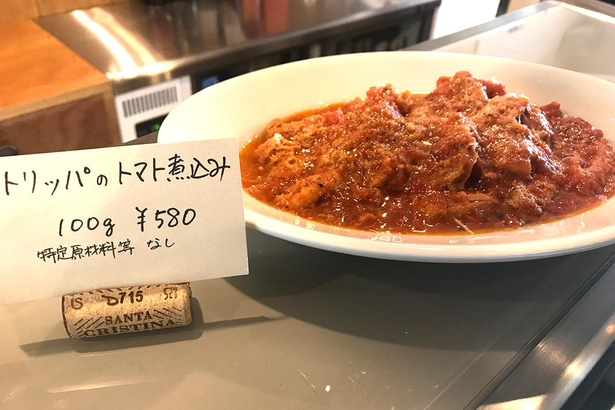 牛の胃袋「ハチノス」を使ったトスカーナ地方の料理「トリッパのトマト煮込み」