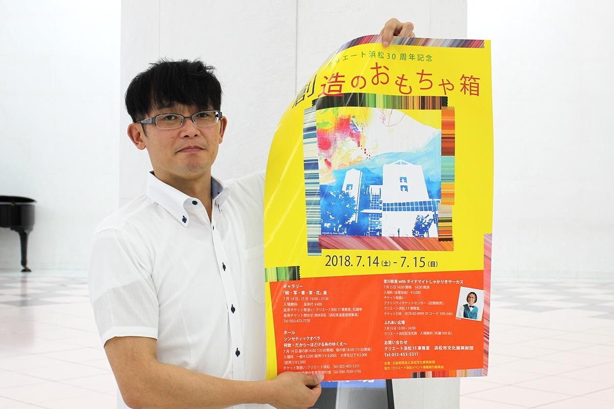 多くの方の来場に期待する、館長の村木啓純さん