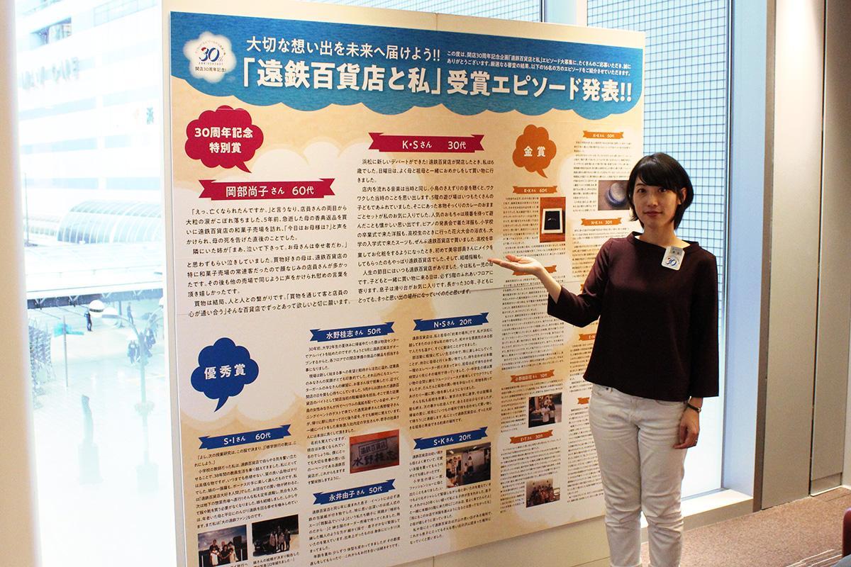 「遠鉄百貨店と私」パネル展示を紹介する、営業推進部の浦谷麻由さん
