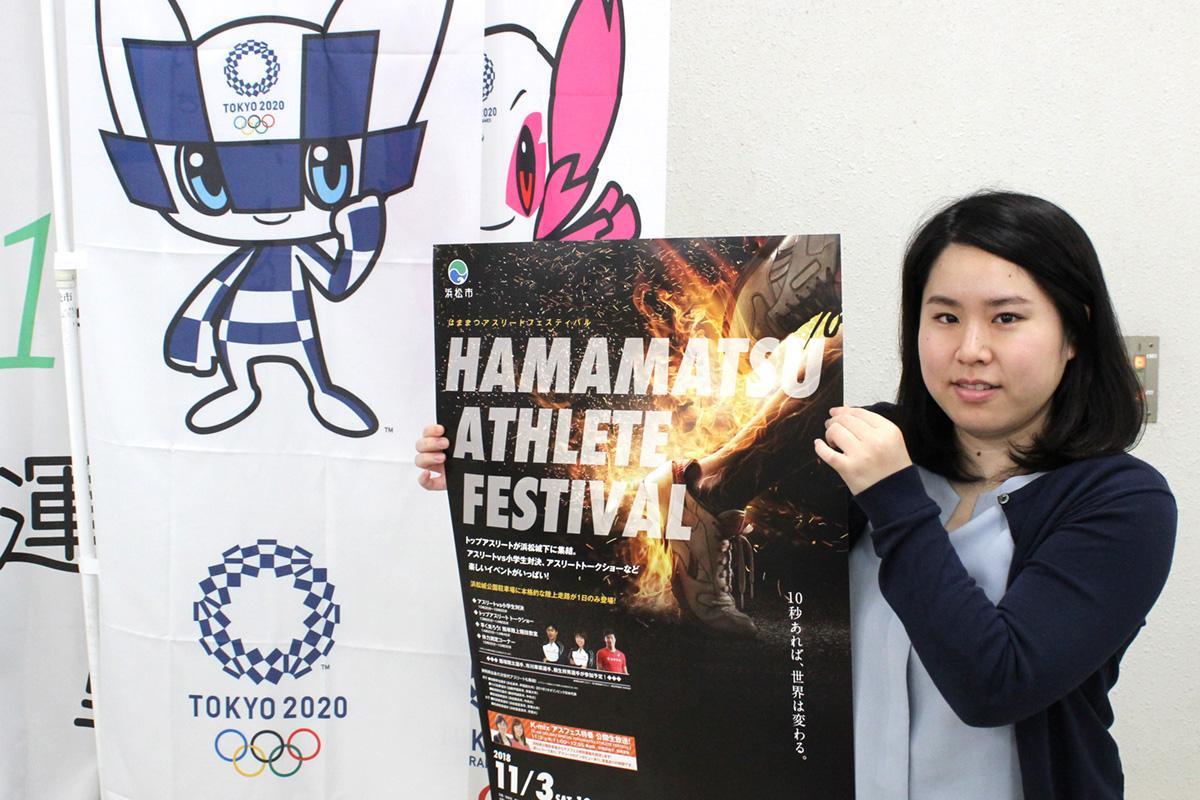 多くの方の来場を期待する、浜松市スポーツ振興課の吉原美潮さん