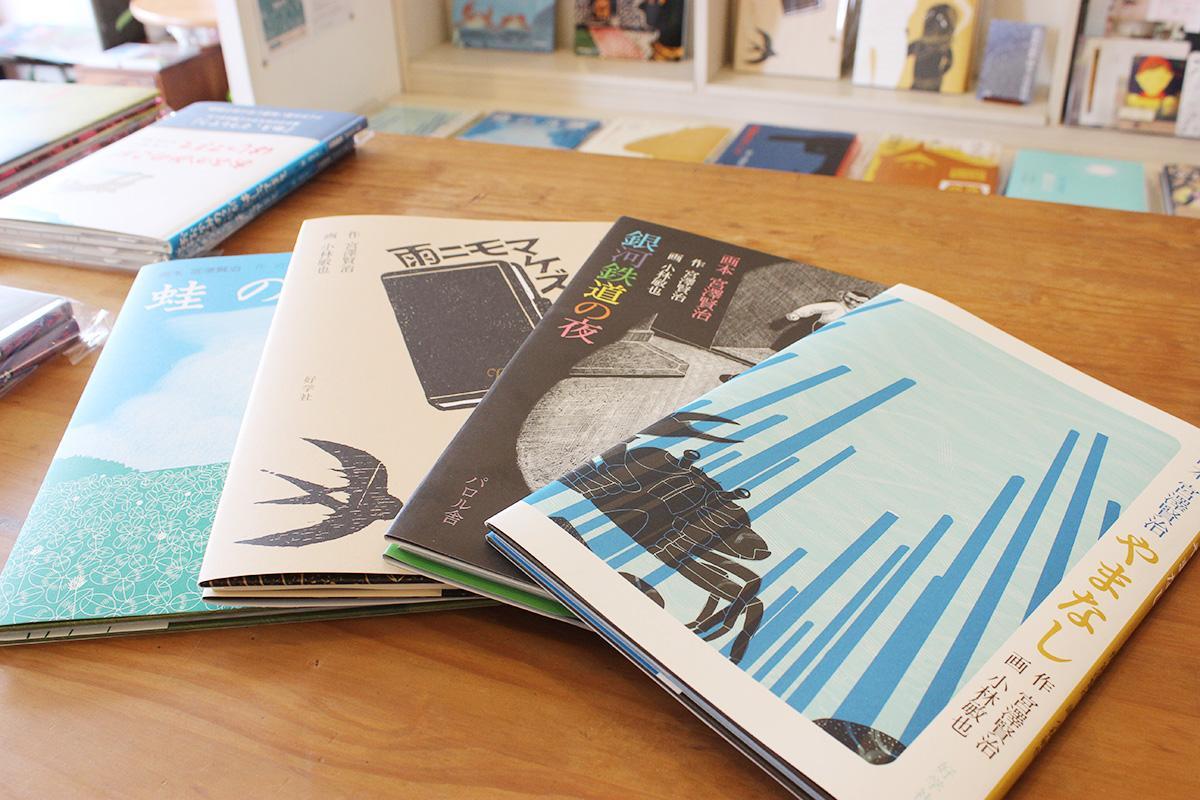 ブックフェアを開催する「画本-宮沢賢治シリーズ」