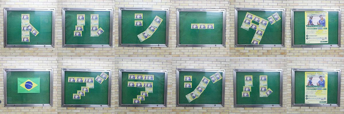 チラシで作った「トルシーダ・ブラジル」の文字(写真は合成)