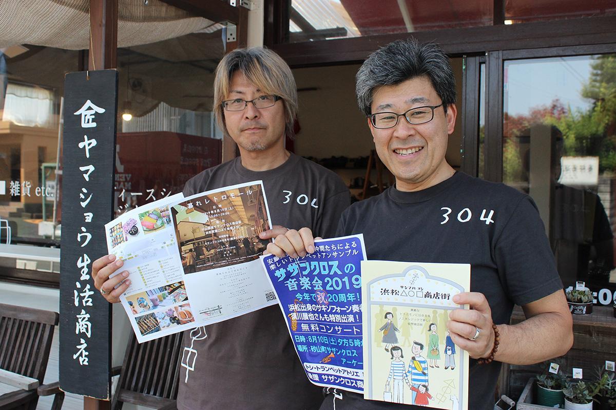「ヤマショウ生活商店」の店主で同商店街代表の山内伸郎さん(左)と「まるい園茶舗」の鈴木勝彦さん(右)
