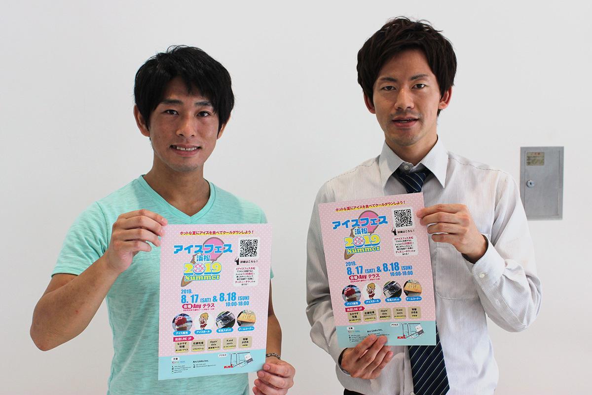 主催者の山浦康介さん(左)と馬場智弘さん(右)