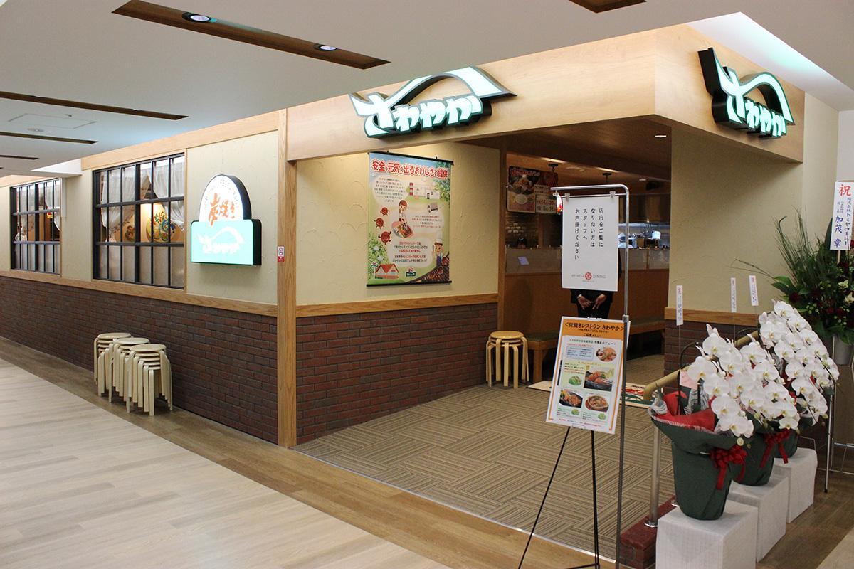 遠鉄百貨店内にオープンした「さわやか浜松遠鉄店」