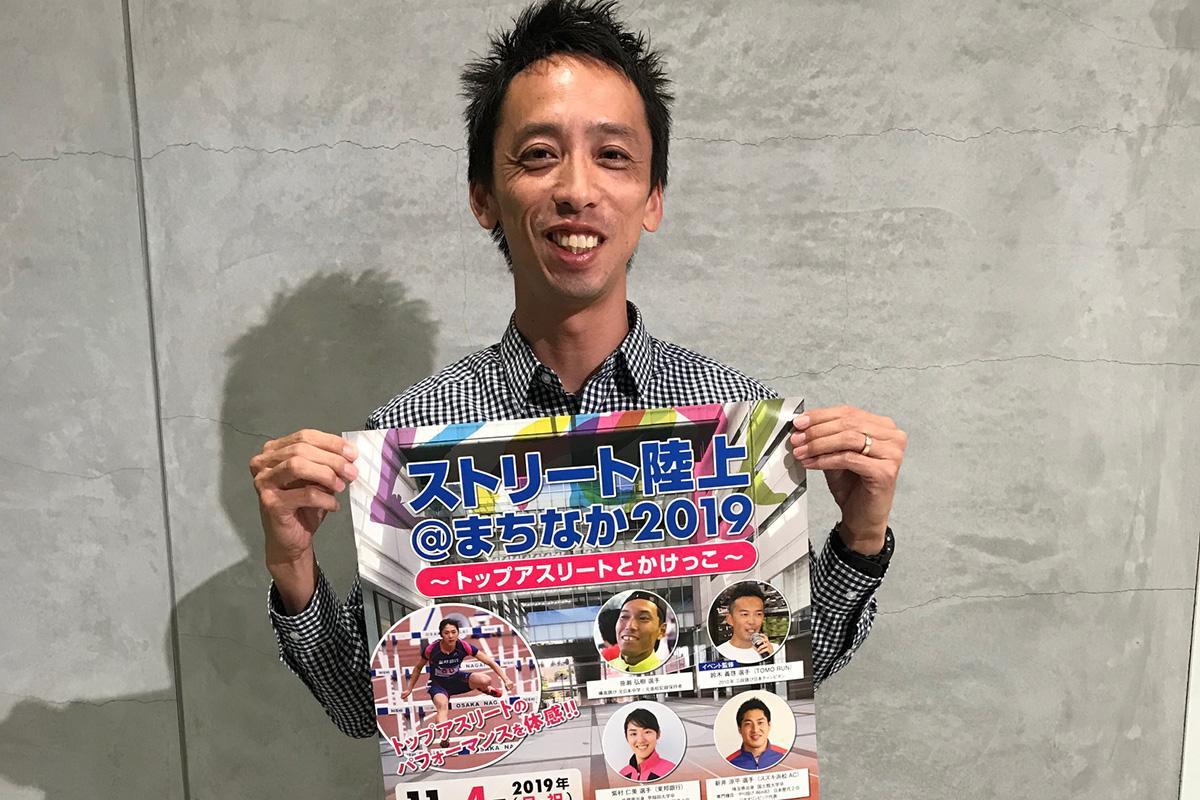 多くの方の来場を期待する、代表の中川智博さん