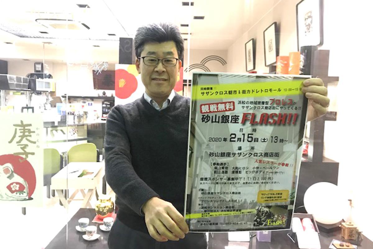 多くの方の来場を期待する、砂山銀座サザンクロス商店会会長の鈴木勝彦さん