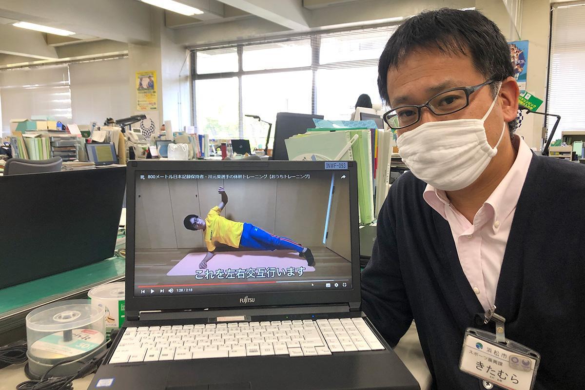 多くの人が見てくれることを期待する、浜松市スポーツ振興課の北村宏樹さん