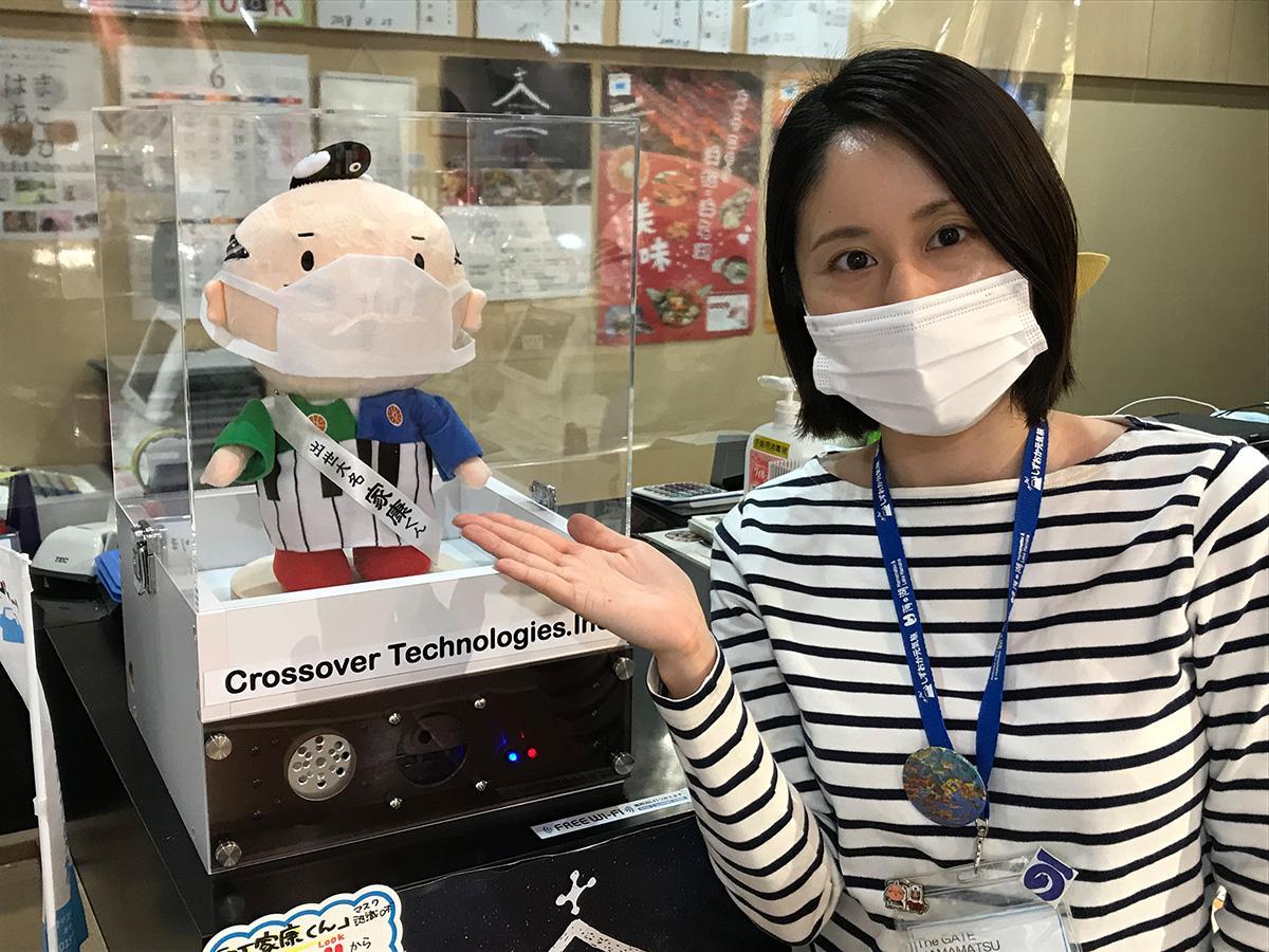 家康くんのロボットとThe GATE HAMAMATSU店長の鈴木麻佑子さん