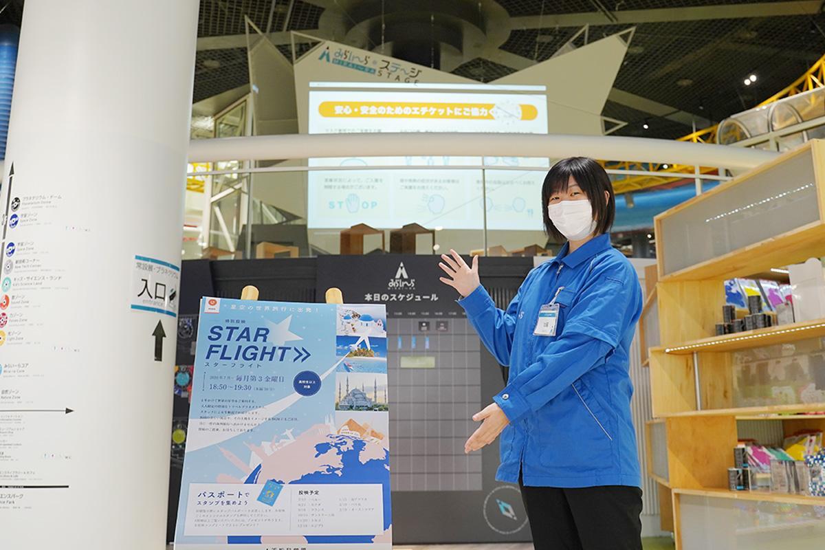 たくさんの来場を期待する、浜松科学館・加藤香名子さん
